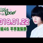 欅坂46を知る GIRLS LOCKS編 トモリナ嫉妬する