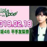 欅坂46を知る GIRLS LOCKS編 平手友梨奈 2019年2月18日