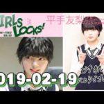 欅坂46を知る GIRLS LOCKS!編 平手友梨奈 2019年2月19日