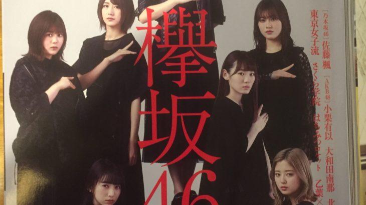 2019年2月23日発売 BRODY 欅坂46特集ダンス
