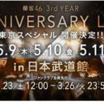 欅坂46を知る ライブ編 3rdアニバーサリー始まる