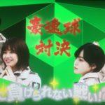 欅坂46を知る けやかけ編 豪速球女王に輝く平手友梨奈