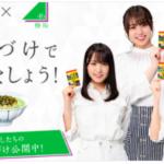 欅坂46を知る CM編 お茶漬けタイアップにNobody