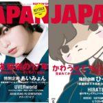 欅坂46を知る インタビュー編 ROCKIN'ON JAPAN6月号平手友梨奈の表紙解禁