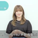 欅坂46を知る 守屋茜ファースト写真集「潜在意識」50の質問