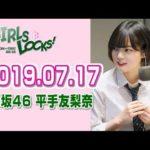 欅坂46を知る 2019.7.17 平手友梨奈GIRLS LOCKS!てち船長の帽子について