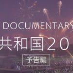欅坂46を知る Documentary of 欅共和国2019予告編解禁