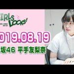 欅坂46を知る 平手友梨奈のGIRLS LOCKS! 2019年8月19日右腕の件について語る