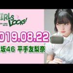 欅坂46を知る 平手友梨奈のGIRLS LOCKS! 2019年8月22日 全国10代カメラリレー