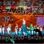 欅坂46を知る 東京ドーム公演!