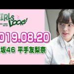 欅坂を知る 平手友梨奈のGIRLS LOCKS! 2019年8月20日は福島1DAY SUMMER SCHOOL