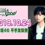 欅坂46を知る GIRLS LOCKS! 2019年10月24日 平手友梨奈