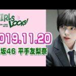 欅坂46を知る 平手友梨奈のGIRLS LOCKS! 2019年11月20日今年ワクワクしたことは?