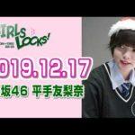 欅坂46を知る 平手友梨奈、サンタ帽をかぶりながら進路について語る