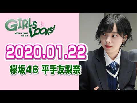 欅坂46を知る 平手友梨奈のGIRLS LOCKS! 2020.1.22 運気アップ写真