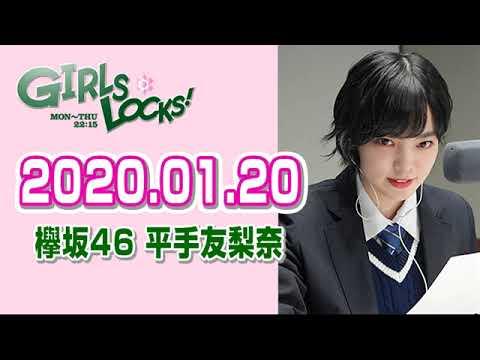 欅坂46を知る 平手友梨奈のGIRLS LOCKS!2020.1.20 メロディックス言えない沼
