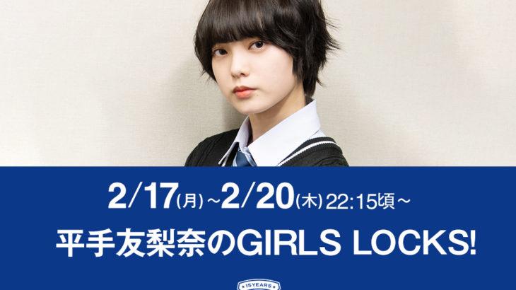 欅坂46を知る 平手友梨奈 SOLからも卒業
