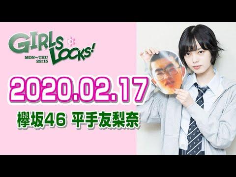 欅坂46を知る 平手友梨奈、豆まきの豆を年齢分食べる