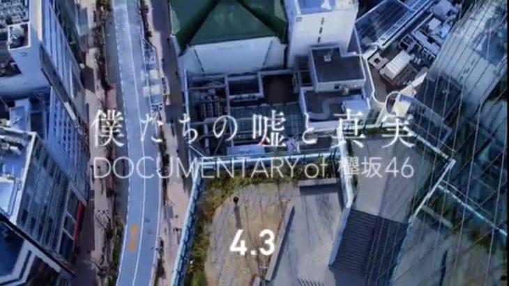欅坂46を知る 映画「僕たちの嘘と真実 Documentary of 欅坂46公開!