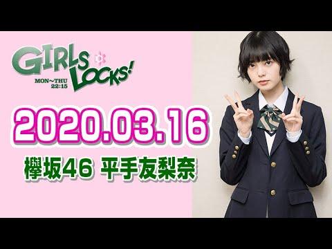 欅坂46を知る 平手友梨奈のGIRLS LOCKS! 2020年3月16日