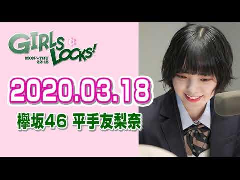 欅坂46を知る 平手友梨奈のGIRLS LOCKS! 3月18日 マネージャーにからかわれるてちおねえさん