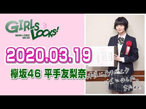 欅坂46を知る 平手友梨奈のGIRLS LOCKS!卒業式